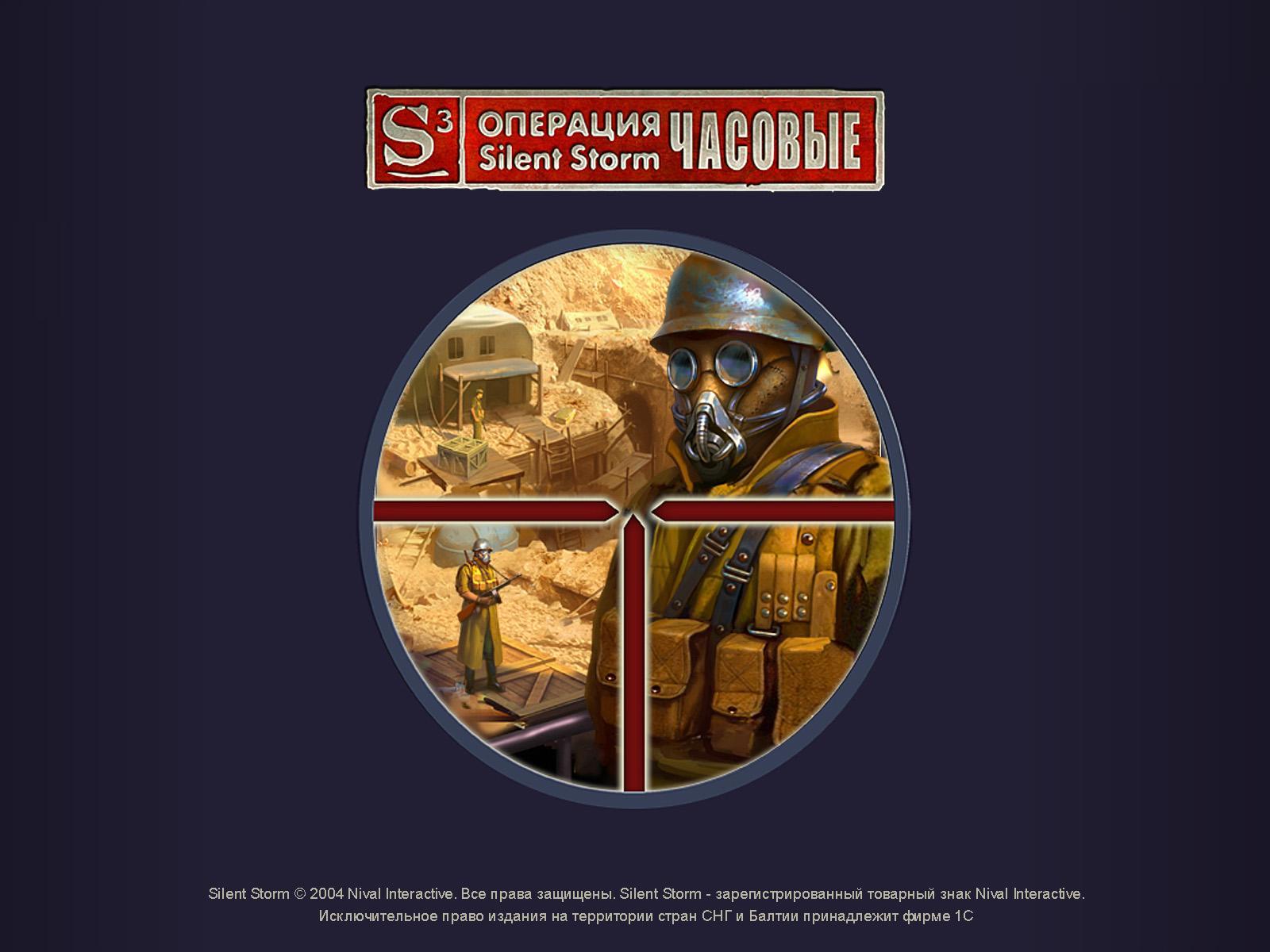 http://www.igroport.ru/games_img/21867_silent_storm_sentinels-2.jpg