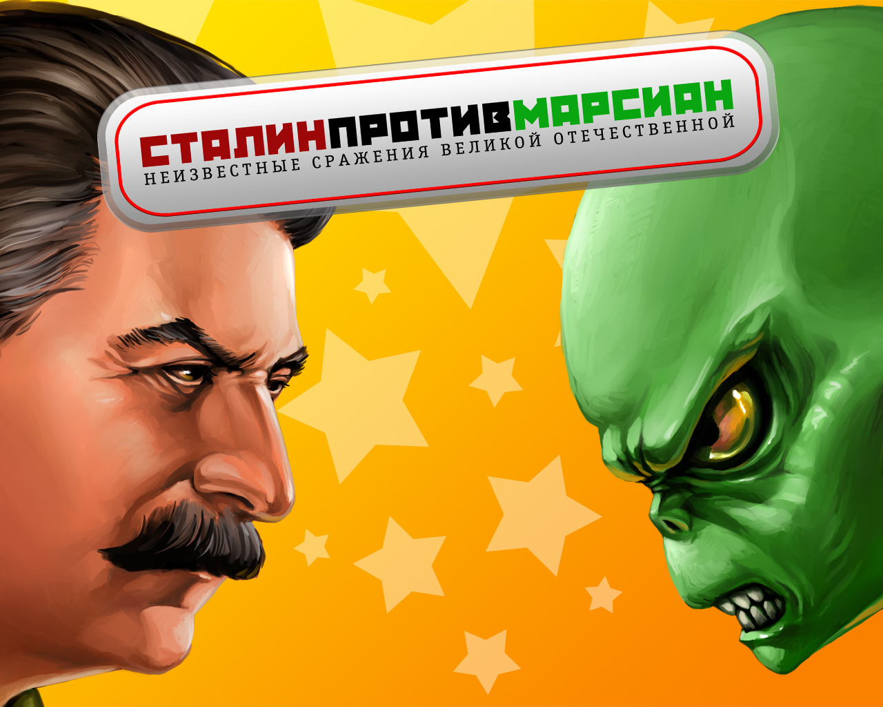 http://www.igroport.ru/games_img/63650_stalin_vs_the_martians-5.jpg
